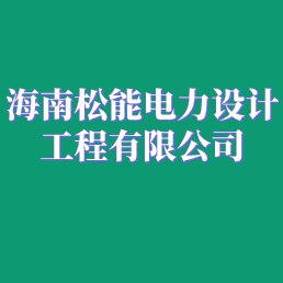 海南松能电力设计工程有限公司