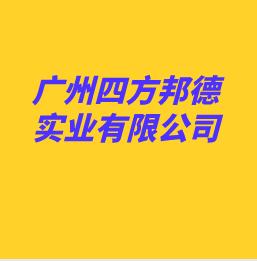 广州四方邦德实业有限公司