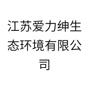 江苏爱力绅生态环境有限公司