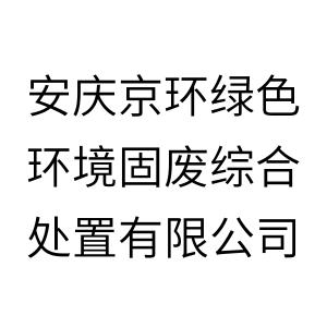 安庆京环绿色环境固废综合处置有限公司