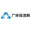 广环投清新环保能源有限公司