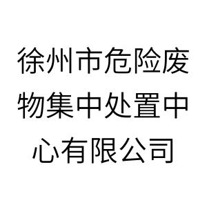 徐州市危险废物集中处置中心有限公司