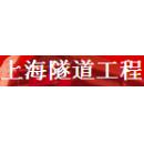 上海隧道工程有限公司地基基础工程分公司