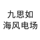 久顺风电技术服务海安有限公司