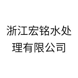 浙江宏铭水处理有限公司