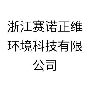 浙江赛诺正维环境科技有限公司