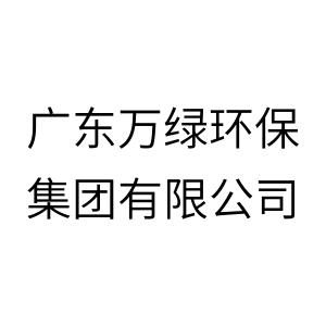 广东万绿环保集团有限公司