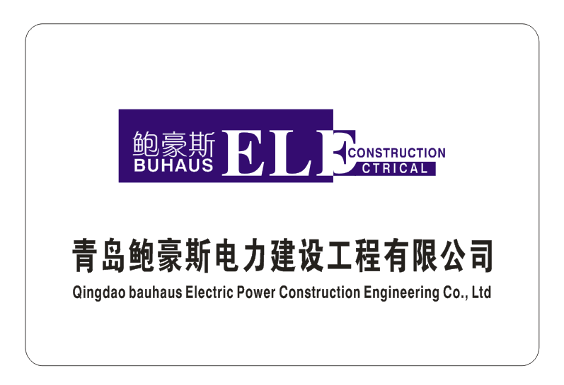 青岛鲍豪斯电力建设工程有限公司