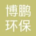 博鹏环保科技江苏有限公司