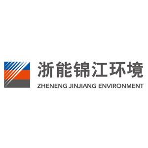 浙能锦江环境有限公司