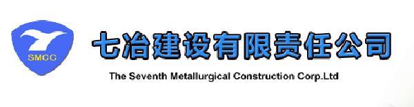 七冶建设集团有限责任公司上海第二分公司
