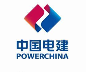 中国电建集团北京勘测设计研究院有限公司广州分公司