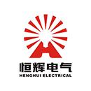 惠州市恒辉电气工程有限公司