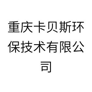 重庆卡贝斯环保技术有限公司