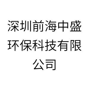 深圳前海中盛环保科技有限公司