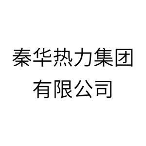 秦华热力集团有限公司