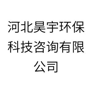 河北昊宇环保科技咨询有限公司