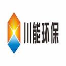 遂宁川能能源有限公司