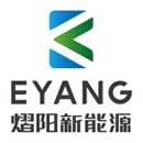 安徽熠阳新能源科技有限公司