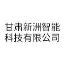 甘肃新洲智能科技有限公司