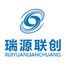北京瑞源联创科技有限公司