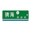 上海骋海新能源科技有限公司