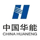 华能新能源股份有限公司陕西分公司