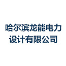 哈尔滨龙能电力设计有限公司