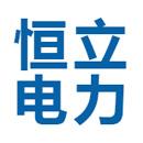 吉林省恒立电力设计有限责任公司