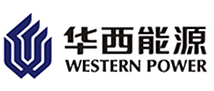 华西能源工程有限公司