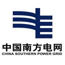 南方电网云南国际有限责任公司