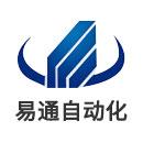 深圳市易通自动化设备有限公司