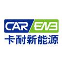 上海卡耐新能源有限公司