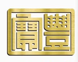 陕西宝丰能源投资开发有限公司