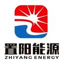 江苏置阳能源科技有限公司