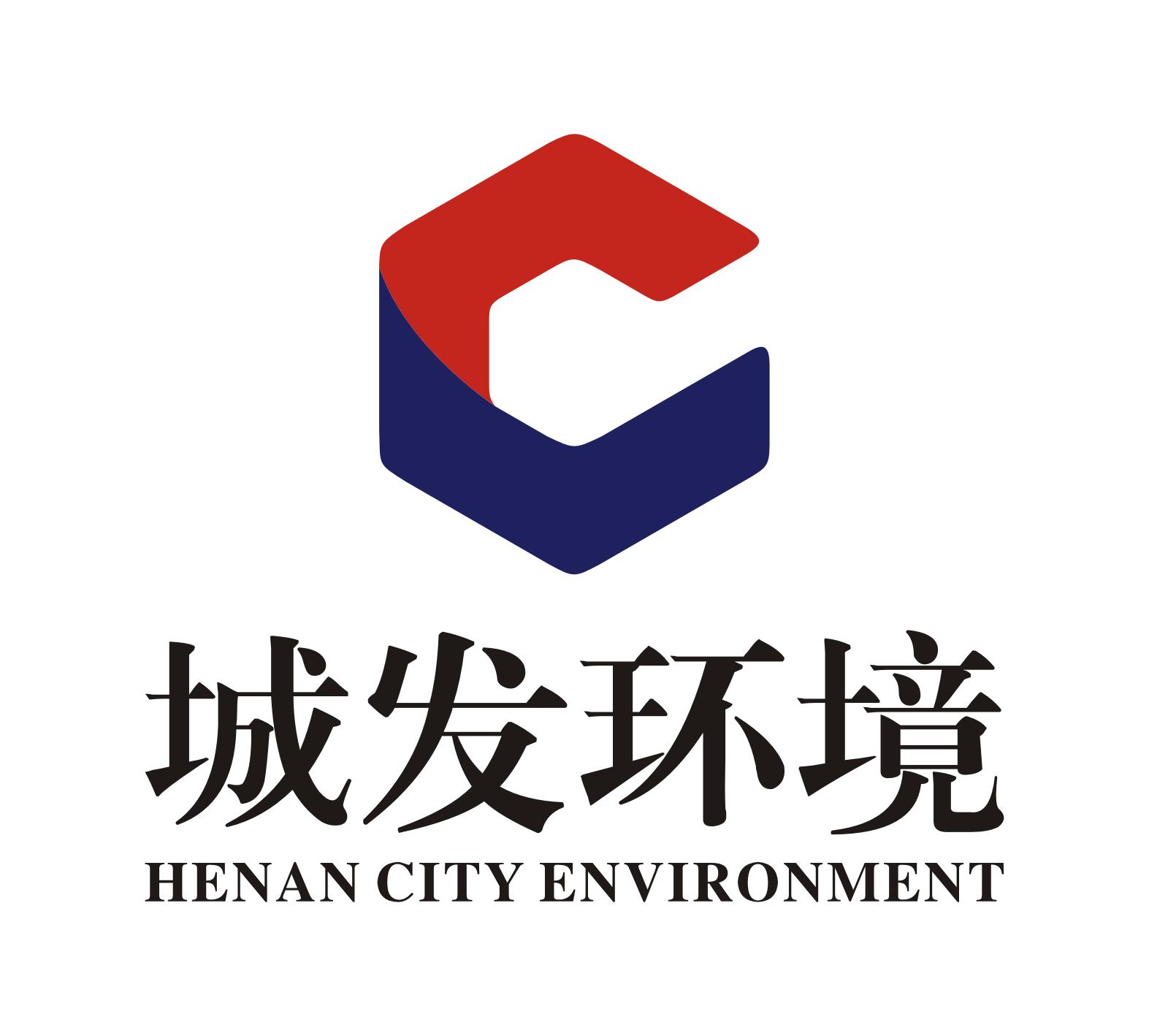 城发环保能源(安阳)有限公司