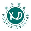 湖北湘电建设工程有限公司