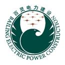 浙江百灵电力建设有限公司