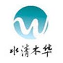 青岛水清木华环境工程有限公司