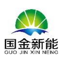 北京国金新能科技有限公司