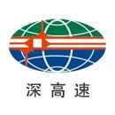 深圳高速环境有限公司