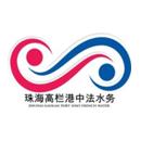 珠海高栏港中法水务有限公司