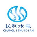 四川长利水利水电工程有限公司