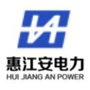 江苏惠江安电力工程有限公司