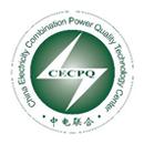北京中电联合电能质量技术中心