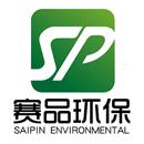 江苏赛品环保科技有限公司