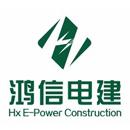 鸿信电力建设集团有限公司