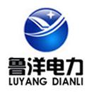 广州鲁洋电力工程设计有限公司
