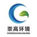 杭州崇高环境科技有限公司
