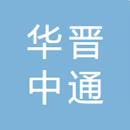 北京华晋中通电力工程设计有限公司张家口分公司